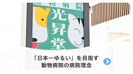 「日本一ゆるい」を目指す動物病院の病院理念